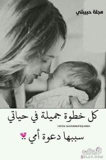 صور عن الام , كلام عن الام مكتوب على صور معبرة