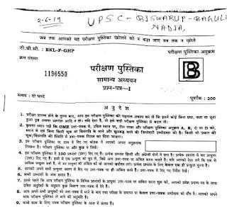 Download UPSC IAS Prelims Question Paper GS (Paper-1) 2019