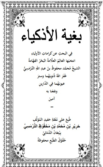bughyatul adzkiya pdf mahfudz tremas