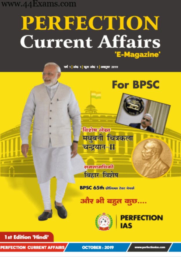 Perfection-Current-Affairs-October-Magazine-2019-For-BPSC-Exam-Hindi-PDF-Book
