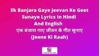 Ek Banjara Gaye Jeevan Ke Geet Sunaye Lyrics In Hindi And English - एक बंजारा गाए जीवन के गीत सुनाए (Jeene Ki Raah)