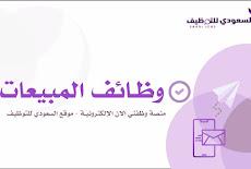 مطلوب لدى لشركة وكالة سيارات استشاري/ة مبيعات في خميس مشيط وابها