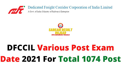 DFCCIL Various Post Exam Date 2021 For Total 1074 Post