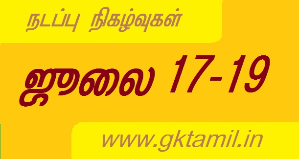 TNPSC Current Affairs July 17-19,  2020 - Download as PDF
