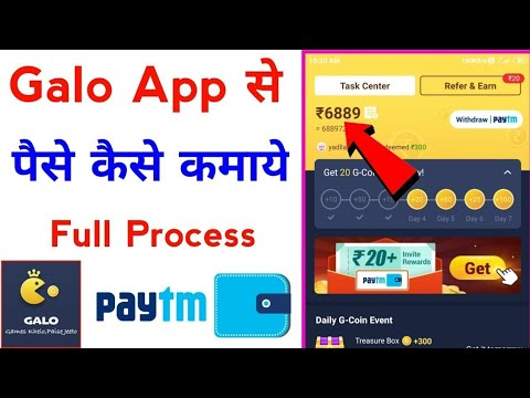 Galo Game Se Paisa Kaise Kamaye | How to earn money galo app | Rs.500 Free Paytm Cash No Investment