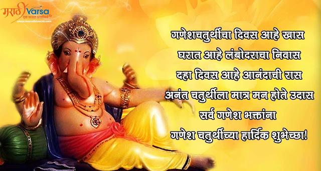 Ganesh Jayanti Marathi Wishes