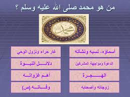 نسب النبي وأسماءه
