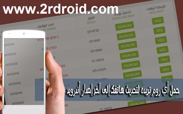 افضل موقع عربى يحتوى على رومات اصليه و معدله لجميع هواتف سامسونج