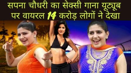 Sapna Choudhary Dance Video | Bhojpuri Gana