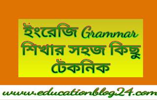 Grammar শিখার সহজ টেকনিক |Short Technique of English Grammar | Grammar শিখার সহজ উপায়
