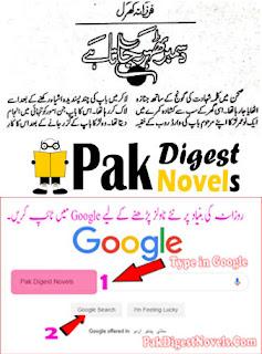December Tehar Jata Hai (Complete Novel) By Farzana Kharl Free Download Pdf