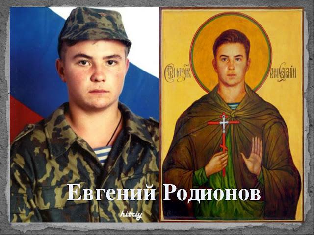 Евгений Родионов, причисленный к лику святых за отказ снять крест в чеченском плену!