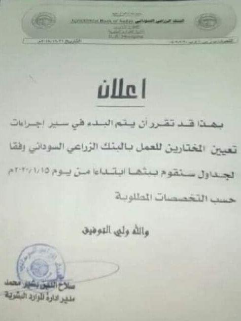 اعلان بداية اجراءات التعيين للمختارين من المفوضية للبنك الزراعي السوداني 2020