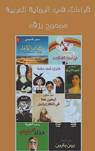 """تحميل كتاب """"قراءات في الرواية العربية"""""""