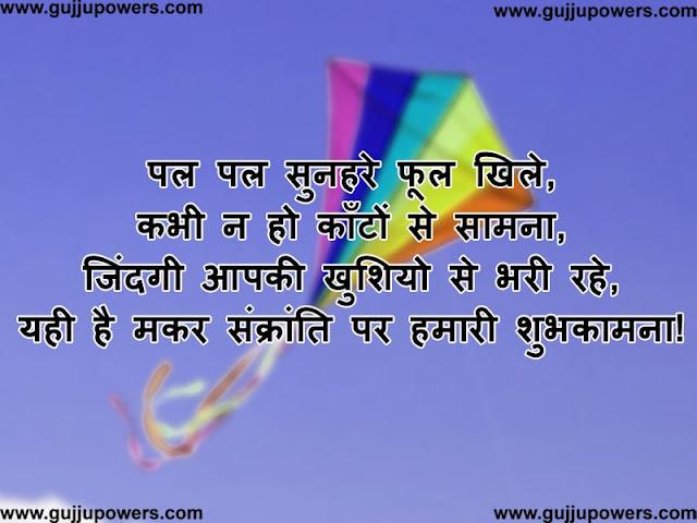makar sankranti hindi