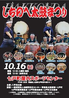 Shichinohe Taiko Drum Festival 2016 poster 平成28年 しちのへ太鼓まつり ポスター 七戸町
