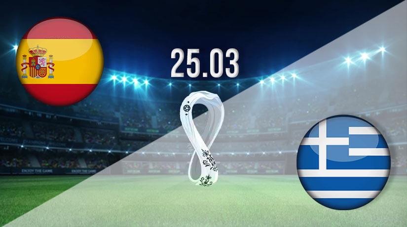 مباراة اسبانيا واليونان اليوم