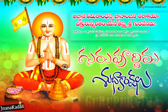 guru purnima images quotes, telugu gurupurnima images, information on guru purnima in telugu, latest guru purnima images