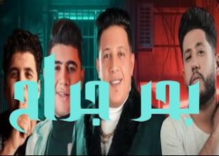 كلمات اغنيه بحر جراح فيلو حمو بيكا نور التوت عمر كمال