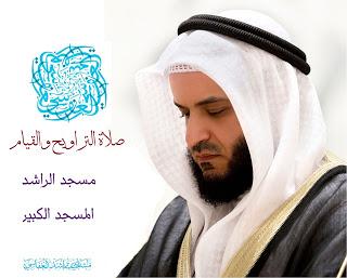 جدول صلاة التراويح والقيام رمضان 1437 هـ  مشاري راشد العفاسي