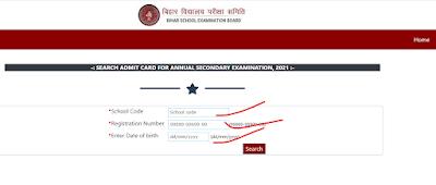 bihar board 10th admit card 2021 download pdf