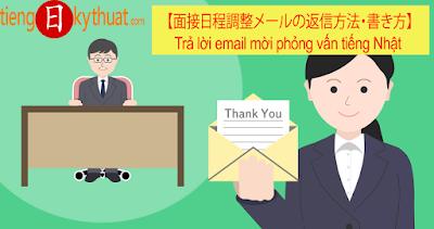 【面接日程調整メールの返信方法・書き方】Trả lời email mời phỏng vấn tiếng Nhật