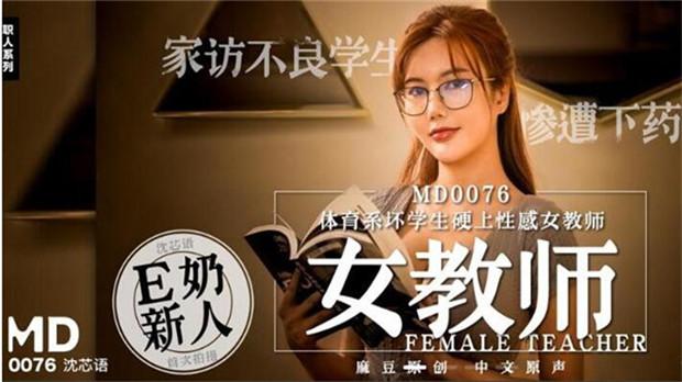 MD0076 體育系壞學生硬上性感女教師 沈芯语