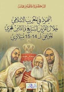 تحميل كتاب اليهود في المغرب الإسلامي pdf - فاطمة بو عمامة