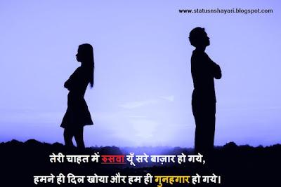Ruswai Shayari in Hindi