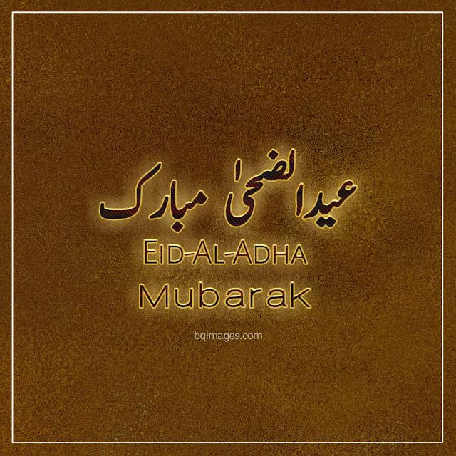 bakrid mubarak picture