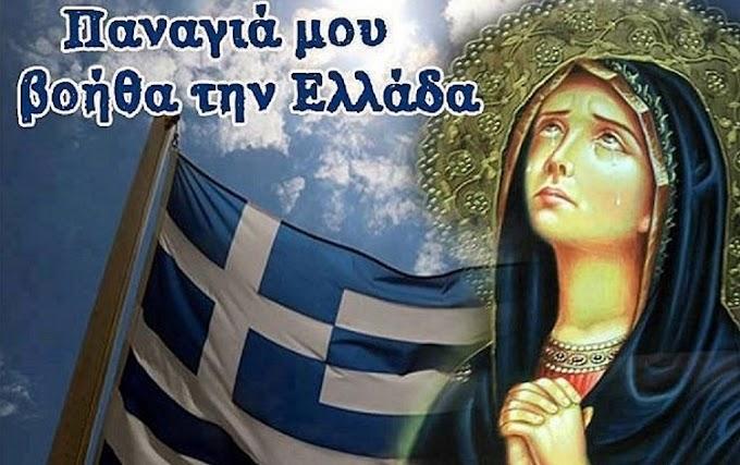 ΕΙΡΗΝΗ ΣΕ ΟΛΟ ΤΟΝ ΚΟΣΜΟ!!Γλυκειά μας Mητέρα ΣΚΕΠΕ...ΦΡΟΥΡΕΙ ...ΦΥΛΑΤΤΕ ..την Ελλάδα μας….Η Παναγία μας στάθηκε πάντα Υπέρμαχος Στρατηγός στο πλευρό των Ελληνων...!!