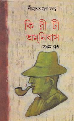 Kiriti Omnibus Vol - 7 by Nihar Ranjan Gupta (pdfbengalibooks.blogspot.com)