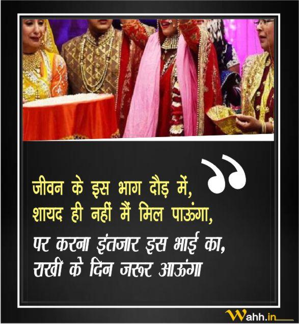 daughter bidaai quotes in hindi