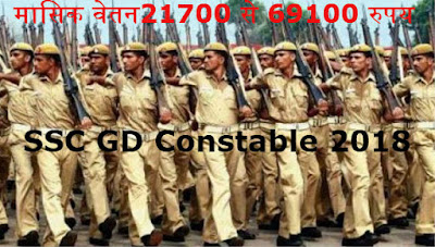 SSC GD Constable 2018,up_police_constable_HINDI_WEBSITE_rec-ll.jpg