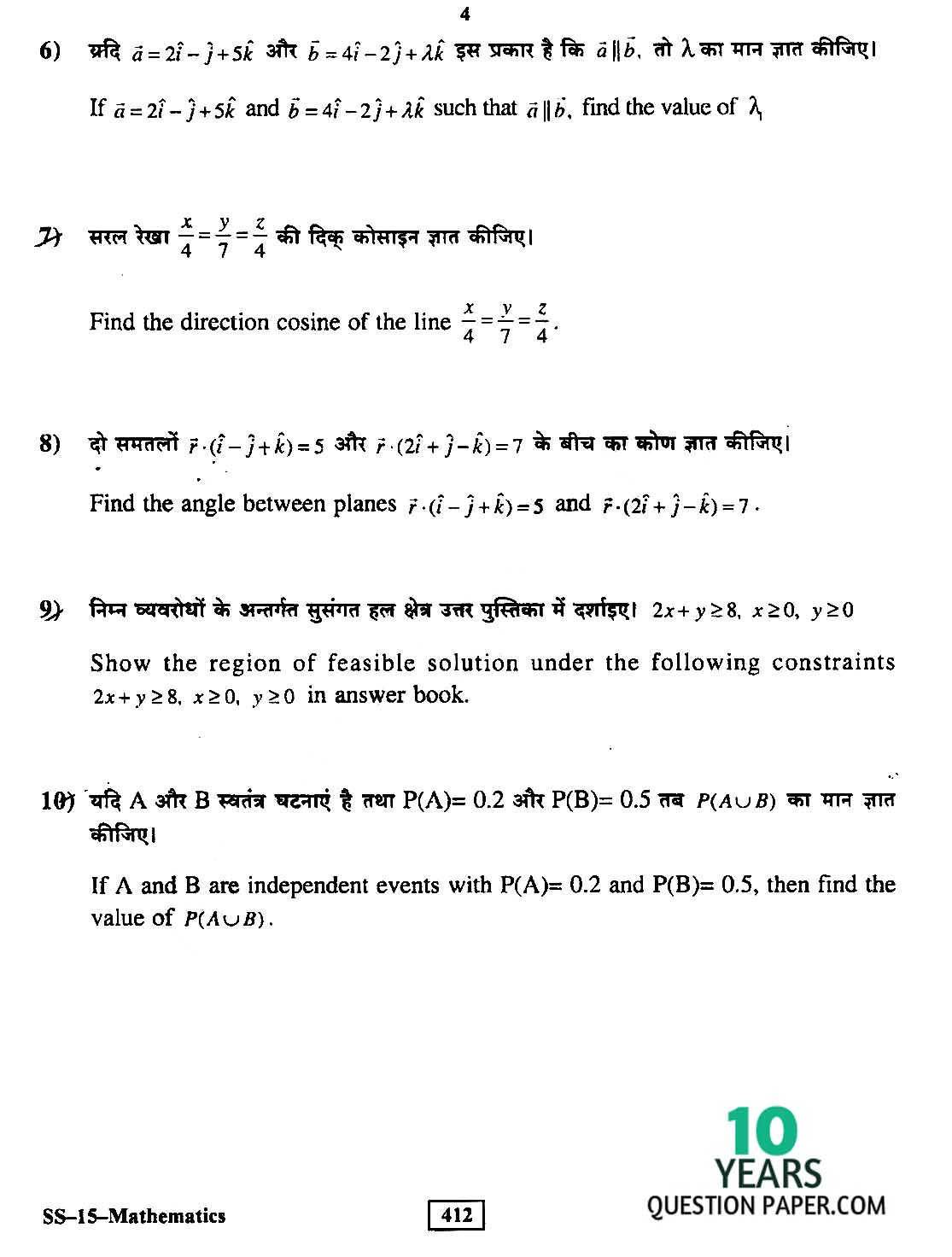 rbse class 12th 2016 Mathematics question paper