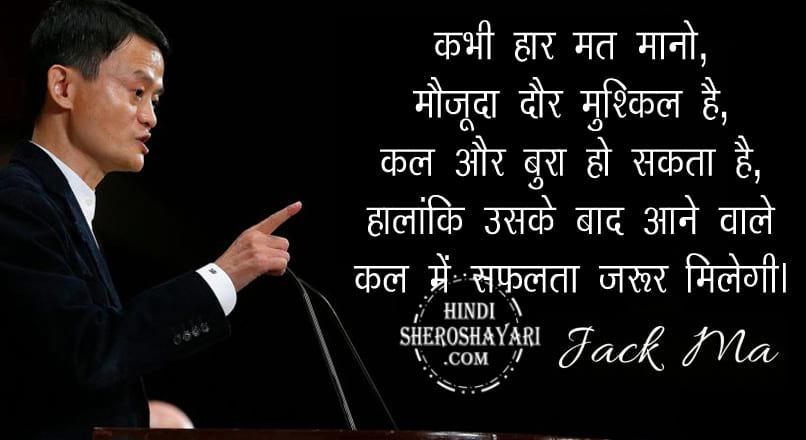 jack ma golden thought of life in hindi