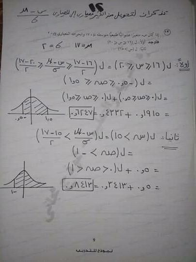 النموذج الأول في الاحصاء للثالث الثانوي بالاجابات 9