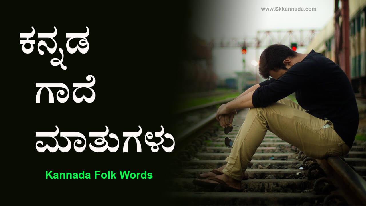 ಕನ್ನಡ ಗಾದೆ ಮಾತುಗಳು : Kannada Folk Words - gade matugalu in kannada