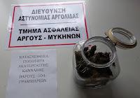 Συνελήφθη 51χρονος για ναρκωτικά στο Άργος