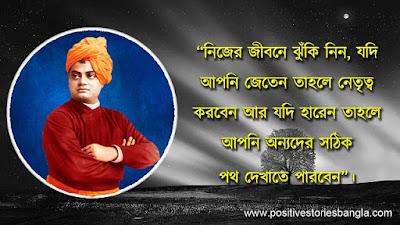 swami vivekananda bengali quotes
