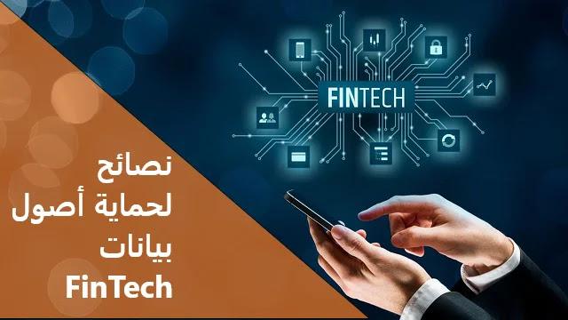 5 نصائح لحماية أصول بيانات FinTech