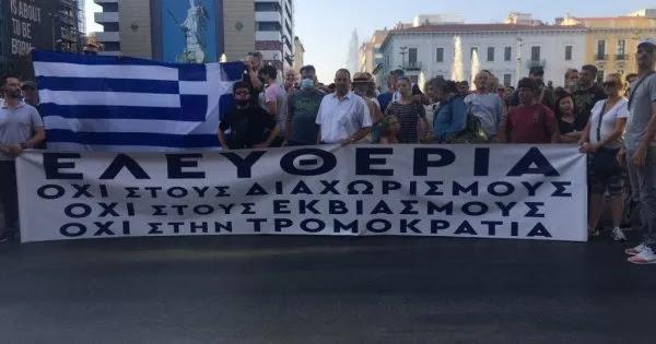 Γενική έγερση σε όλη την Ελλάδα με διαδηλώσεις κατά της υποχρεωτικής έκχυσης ουσιών στους ανθρώπους
