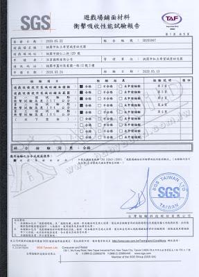 SGS 遊戲場舖面材料衝擊吸收性能試驗報告