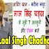 Aamir Khan की फिल्म Laal Singh Chaddha से जुड़ी 7 अनसुनी और रोचक बातें