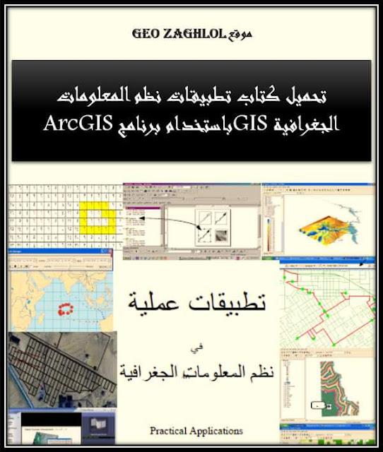 تحميل كتب نظم المعلومات الجغرافية