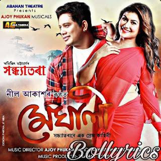 O Meghali Lyrics & Download   Neel Akash   Assamese Song