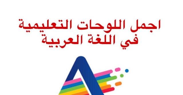 لوحات تعليمية في قواعد اللغة العربية بشكل رائع و أنيق