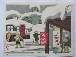 内田静馬 雪の高田市 木版画(創作版画)の木版画販売買取ぎゃらりーおおのです。愛知県名古屋市にある木版画専門店。