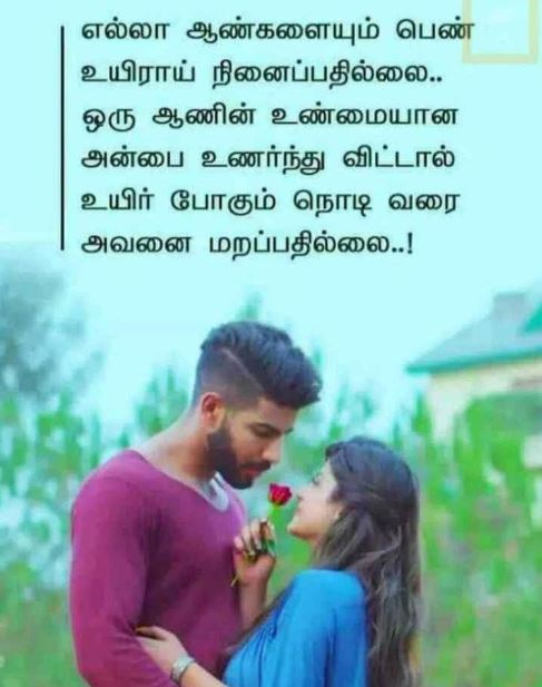 TAMIL%2BLOVE%2BIMAGE%2BWITH%2B%2BQOUTES