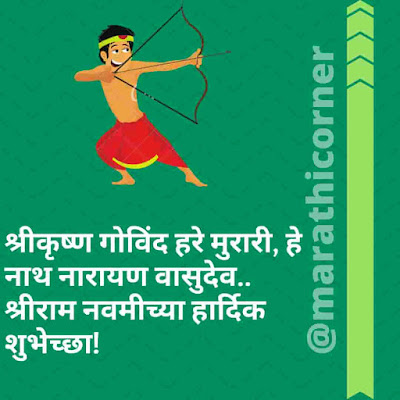 Ram Navami quotes in Marathi